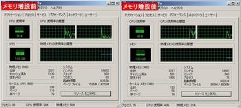 2014-03-30-メモリ増設前後.jpg