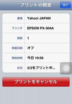 iphone_print_gaiyo.jpg