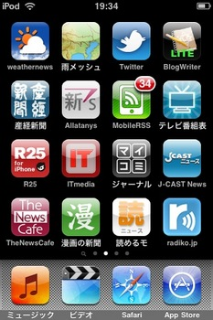 ipodtouch_2010080201.jpg